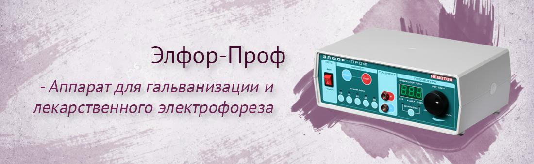 Элфор Проф купить
