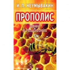 Прополис: Мифы и реальность И. Неумывакин
